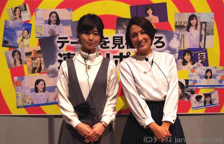 (左)藤岡茜キャスター、(右)長嶺加奈子キャスター