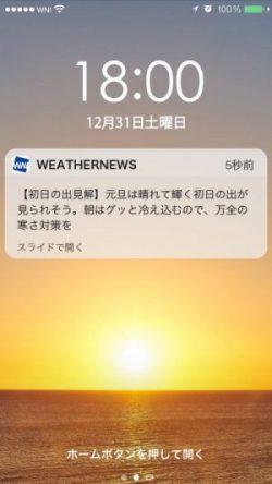「初日の出情報」通知サービス(サンプル)(c)Weathernews Inc.
