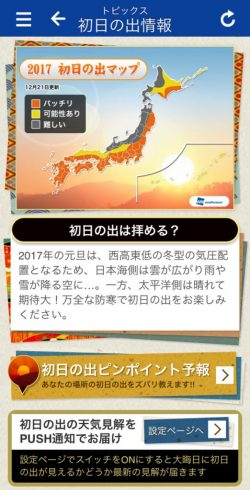 「初日の出情報」トップ(サンプル)(c)Weathernews Inc.