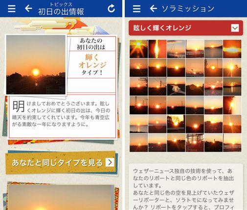 (左)初日の出判定(サンプル) (右)初日の出判定(サンプル)(c)Weathernews Inc.