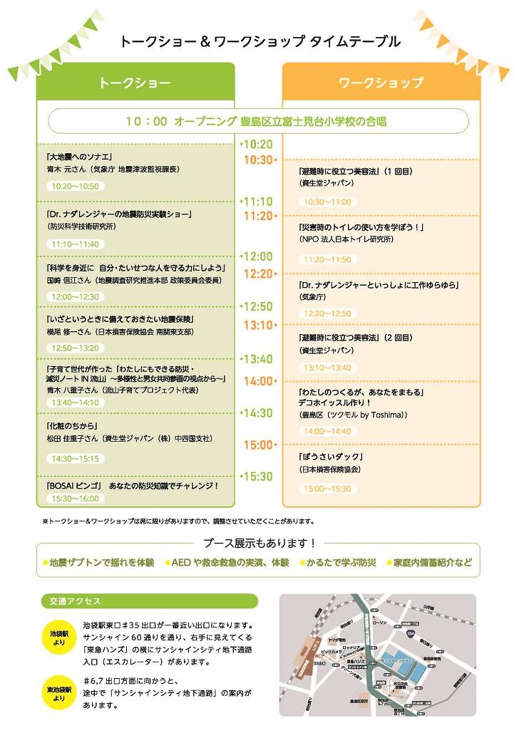 sonae_back170112