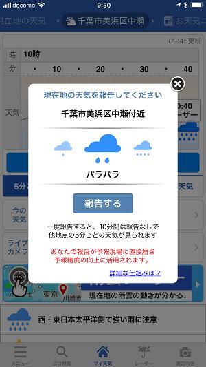 レーダー 弘前 天気 雨雲