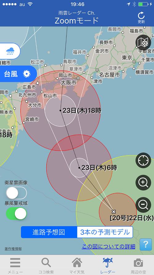 広島天気レーダー